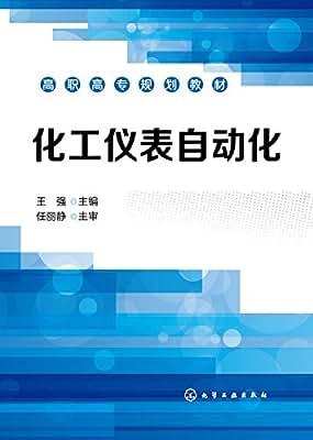 化工仪表自动化.pdf
