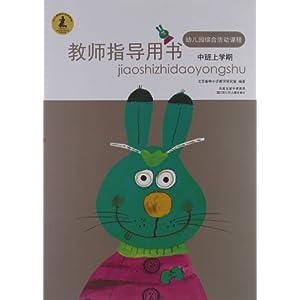 《幼儿园综合活动课程:教师指导用书(中班上学期)》