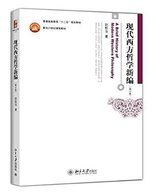 现代西方哲学新编.pdf