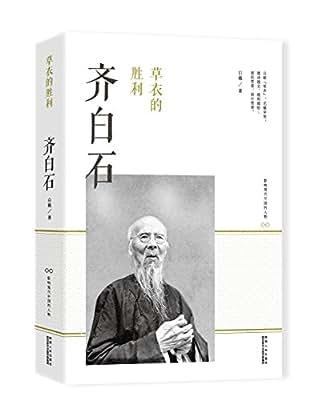 草衣的胜利:齐白石.pdf