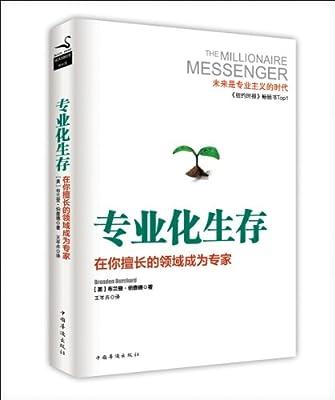 专业化生存.pdf