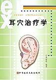 耳穴治疗学
