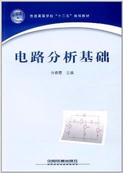 《电路分析基础(普通高等学校十二五规划教材)》