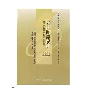0162会计制度设计2008年版自考教材中国