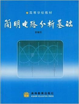 《数字电路与逻辑设计》 徐秀平