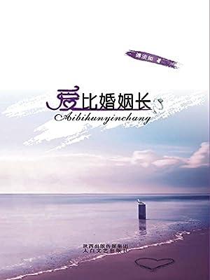 爱比婚姻长.pdf
