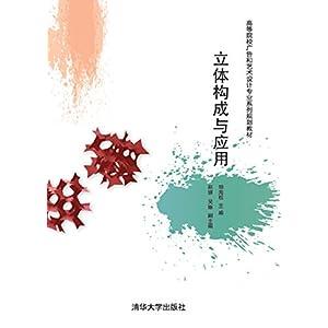 《立体构成与应用》 胡海权,赵妍,吴琳【摘要 书评 】