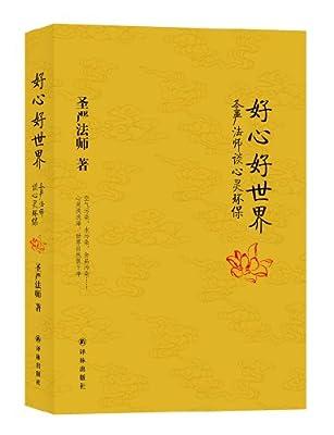 好心好世界:圣严法师谈心灵环保.pdf