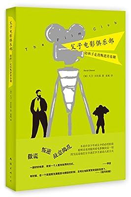 父子电影俱乐部:陪孩子走出叛逆青春期.pdf