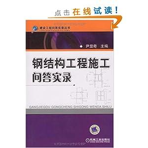 钢结构工程施工问答实录/尹显奇-图书-亚马逊中国