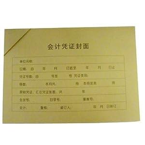 a4凭证装订方法图解