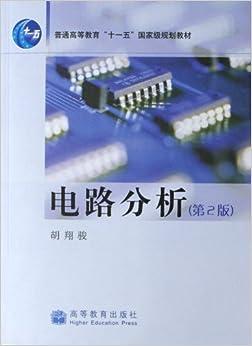 《电路分析(附vcd光盘1张)》