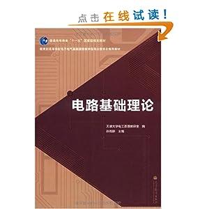《电路基础理论》 天津大学电工原理教研室
