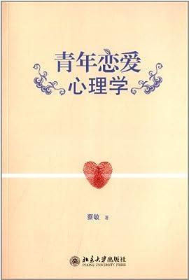 青年恋爱心理学.pdf
