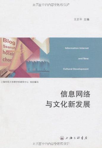 信息网络与文化新发展