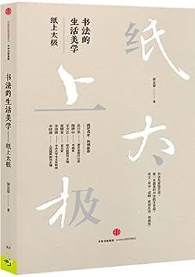 书法的生活美学:纸上太极.pdf