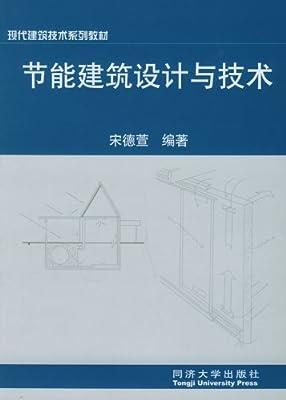 节能建筑设计与技术