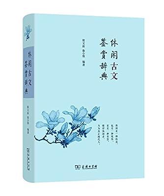 休闲古文鉴赏辞典.pdf