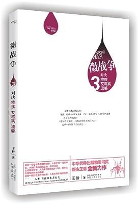 微战争·对决疟疾 艾滋病 流感.pdf