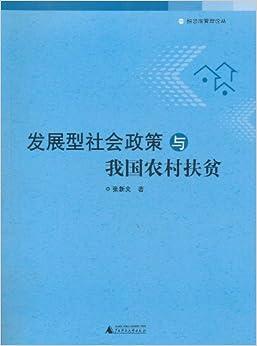 消灭贫困人口图片_中国贫困人口2014