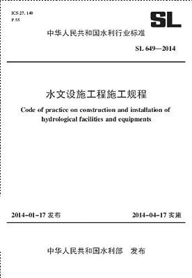 中华人民共和国水利行业标准:水文设施工程施工规程.pdf