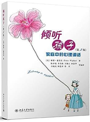倾听孩子-家庭中的心理调试.pdf