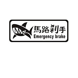 小马车品 反光贴手工制作 鲨鱼 马路杀手 搞笑个性车身贴 0229 反光
