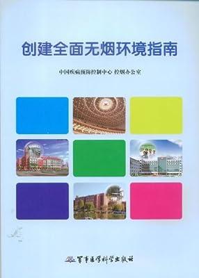 创建全面无烟环境指南.pdf