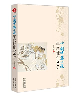 中国中篇小说年度佳作.pdf