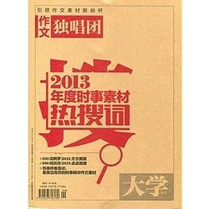 2013年度时事素材热搜词/杂志社-图书