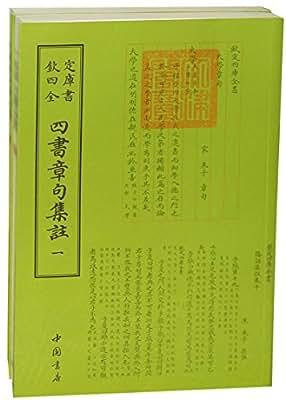 钦定四库全书:四书章句集注.pdf