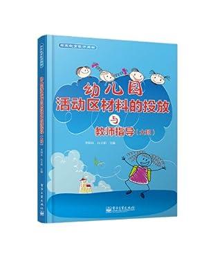 幼儿园活动区材料的投放与教师指导(大班)