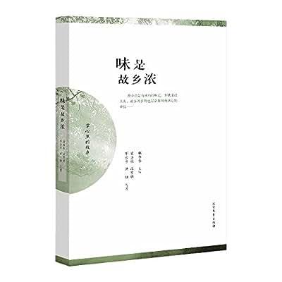 味是故乡浓.pdf
