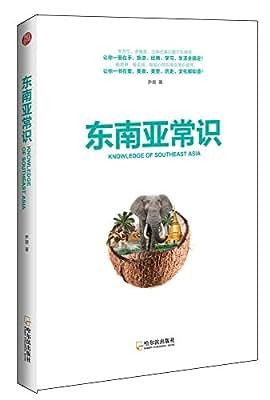东南亚常识.pdf