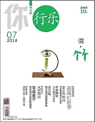 行乐·夏之风物诗.pdf