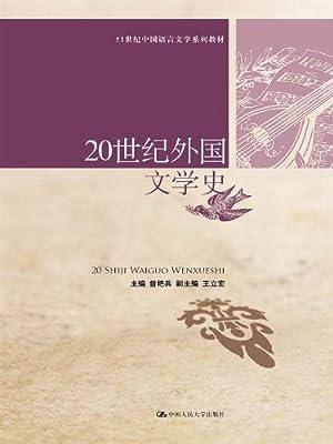 20世纪外国文学史.pdf