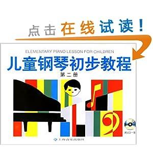 《儿童钢琴初步教程(第2册)(附光盘)》