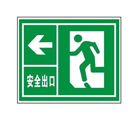 ryy 瑞艺雅 安全出口左箭头 消防安全标志牌 消防标识