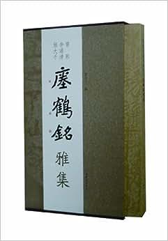 《曾熙李瑞清张大千瘗鹤铭雅集》 曾迎三【摘要 书评