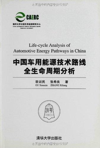 中国车用能源技术路线全生命周期分