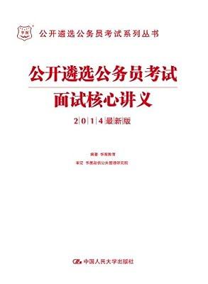 公开遴选公务员考试系列丛书:面试核心讲义.pdf