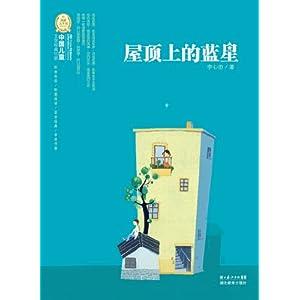中国儿童文学经典100部:屋顶上的蓝星txt免费下