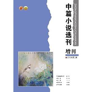 中篇小说选刊 2012年增刊第3期