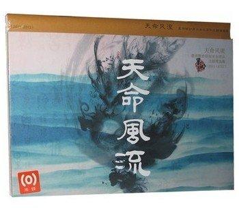cd墨明棋妙原创音乐团队主题精选集天命风流图片