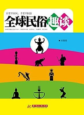 全球民俗趣谈.pdf