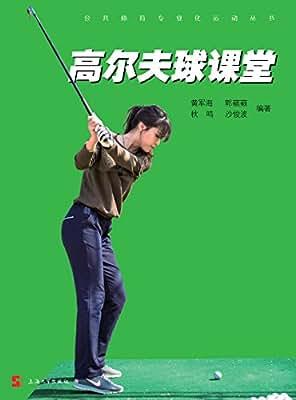 高尔夫球课堂.pdf