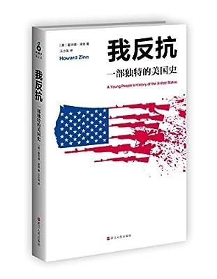我反抗:一部独特的美国史.pdf