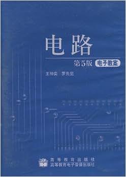 电路(第5版)(电子教案)(光盘1张)》