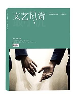 文艺风赏·安全距离.pdf