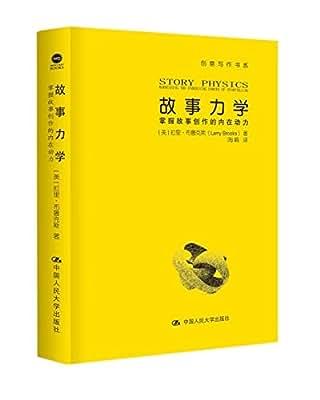 故事力学——掌握故事创作的内在动力.pdf